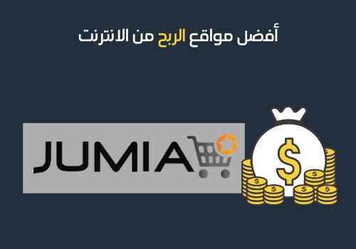 أفضل مواقع الربح من الانترنت -6 - جوميا