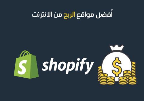 أفضل مواقع الربح من الانترنت -8 - شوبيفاي