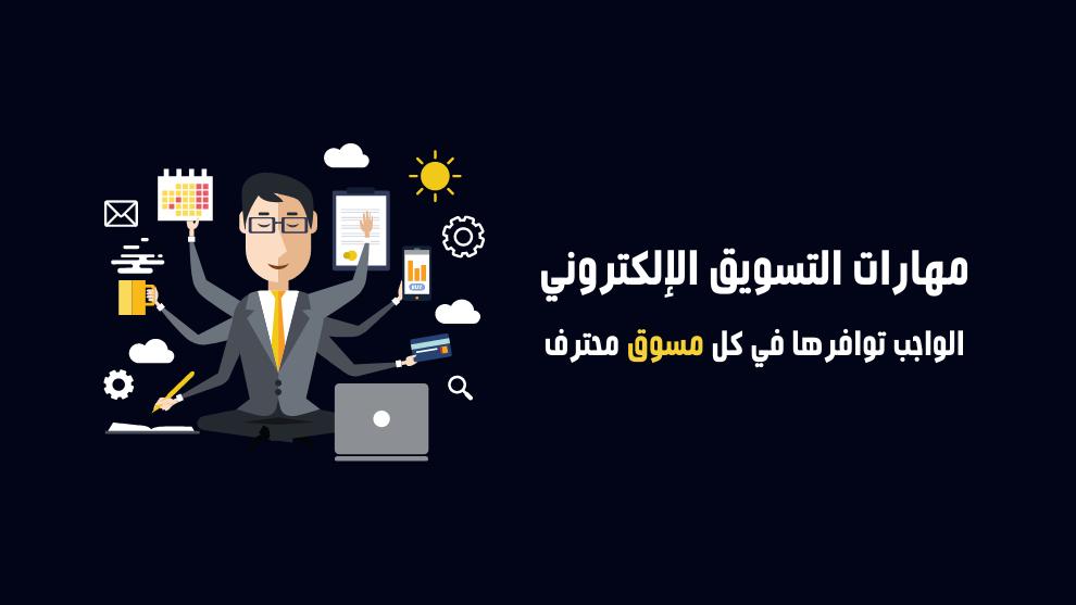 Image result for أهم 5 صفات في المسوق الرقمي الاستثنائي