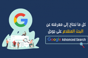 البحث المتقدم في جوجل