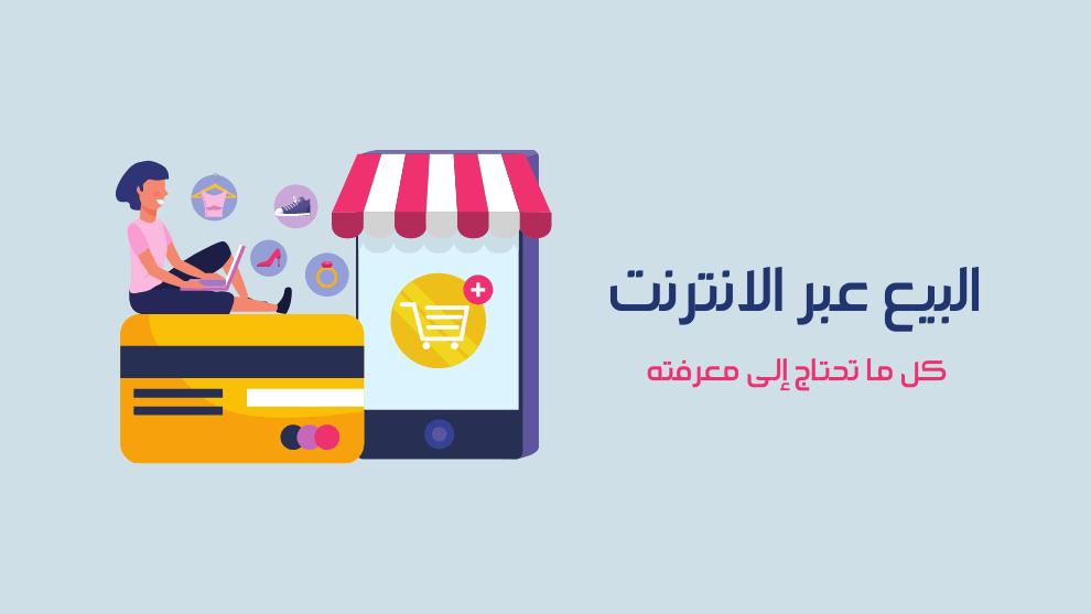 البيع عبر الإنترنت