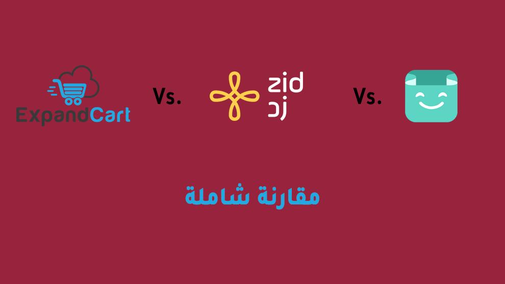 مقارنة بين منصة إكسباند كارت و زد وسلة