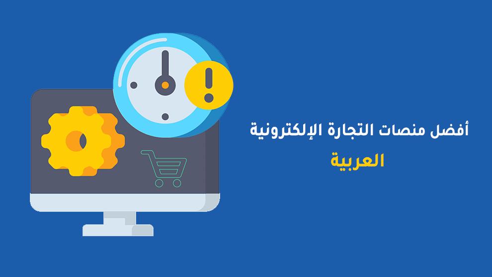 منصات التجارة الإلكترونية العربية