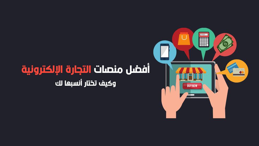 أفضل منصات التجارة الإلكترونية