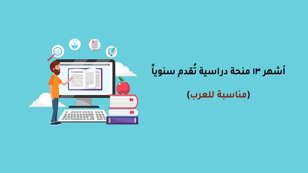 أشهر 13 منحة دراسية متوفرة للعرب