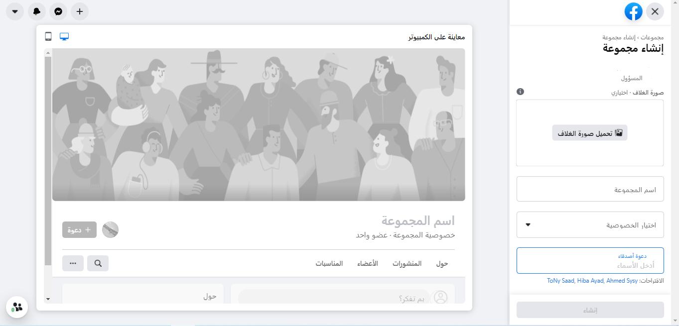 إنشاء جروب فيسبوك للبيع من خلاله
