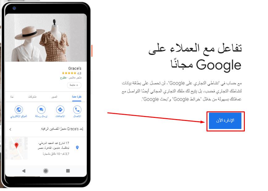 إنشاء حساب جوجل نشاطي التجاري الخطوة 1