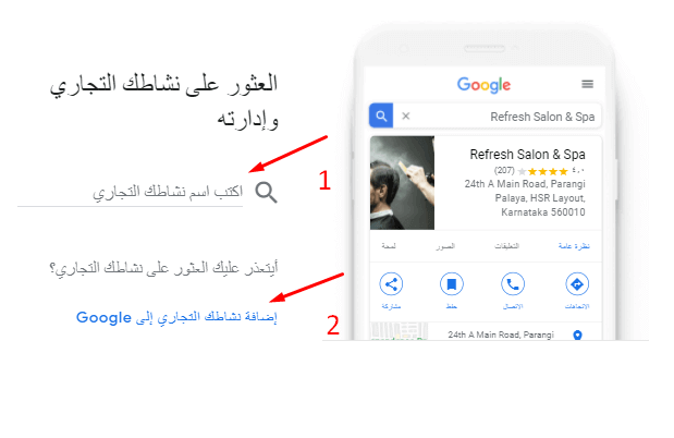 إنشاء حساب جوجل نشاطي التجاري الخطوة 2