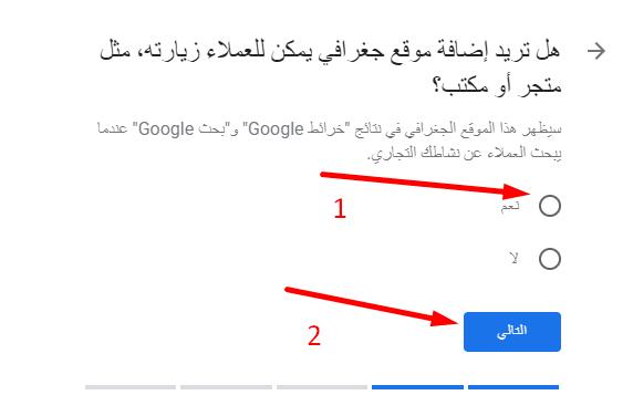 إنشاء حساب جوجل نشاطي التجاري الخطوة 5