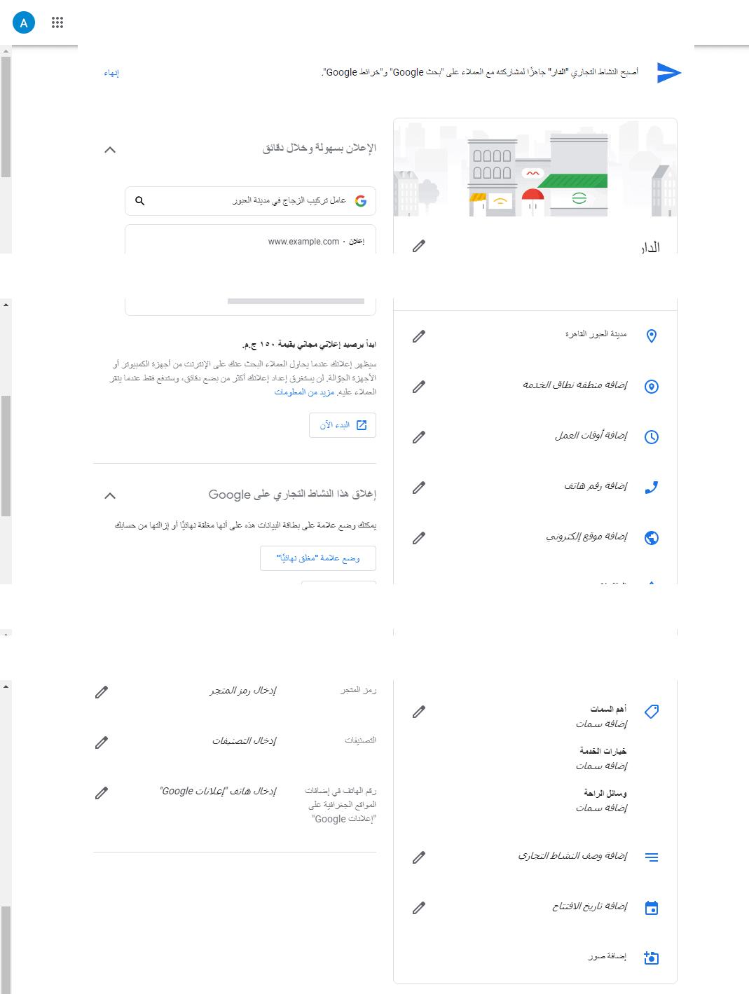تحسين حساب نشاطك التجاري على جوجل