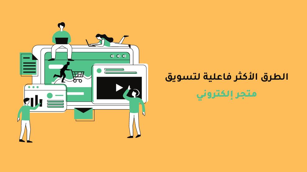 Image result for بعض النصائح التسويقية لمساعدتك على زيادة المبيعات