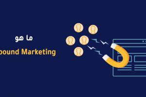 ما هو Inbound Marketing بشكل مفصل