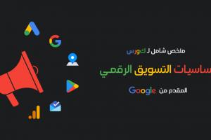ملخص كورس أساسيات التسويق الرقمى المقدم من جوجل