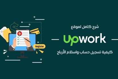التسجيل في موقع Upwork