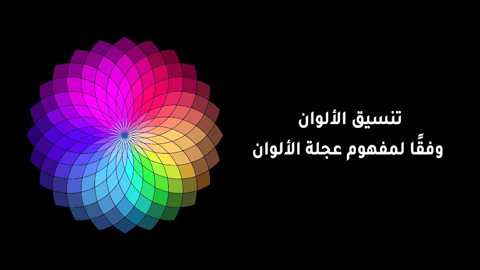 تنسيق الألوان وفقًا لمفهوم عجلة الألوان
