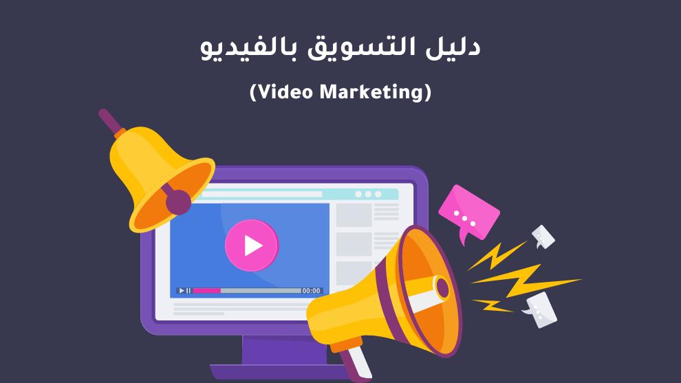 دليل التسويق بالفيديو
