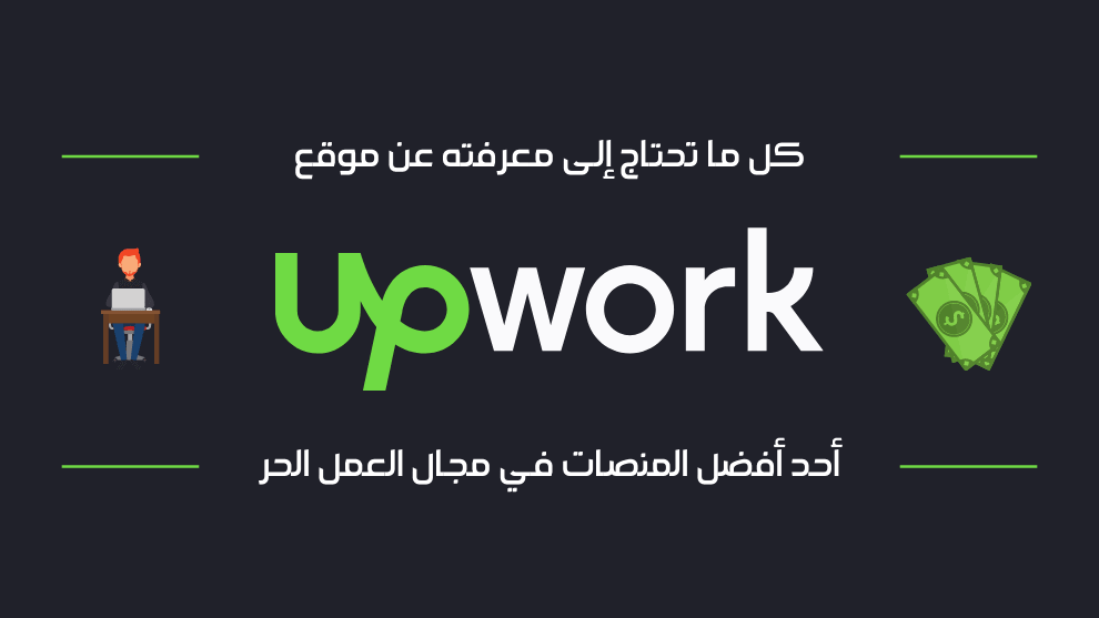 ما هو موقع Upwork