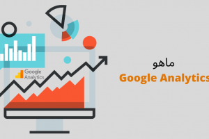 ما هو Google Analytics