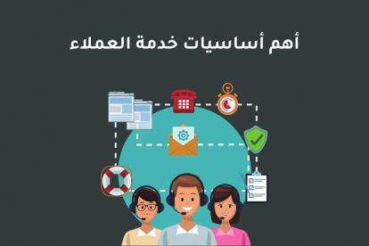 أساسيات خدمة العملاء