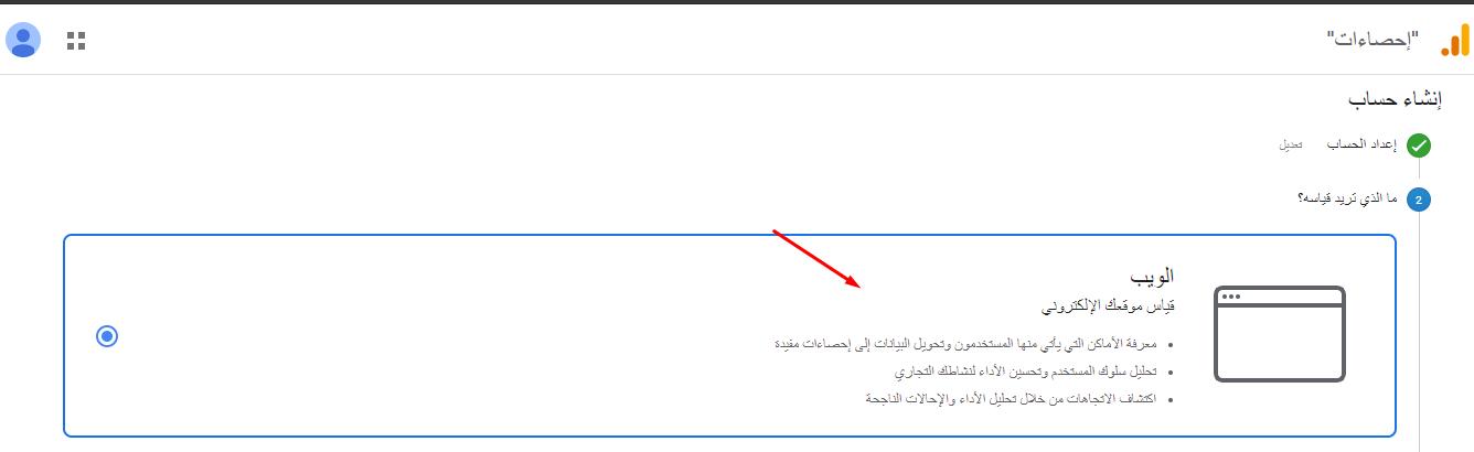 إنشاء حساب Google analytics الخطوة 4