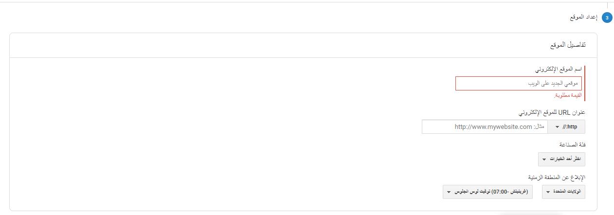 إنشاء حساب Google analytics الخطوة 5