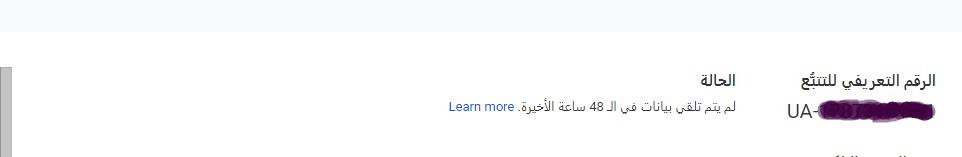 إنشاء حساب Google analytics الخطوة 6