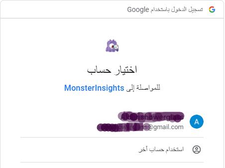 استخدام حساب جوجل