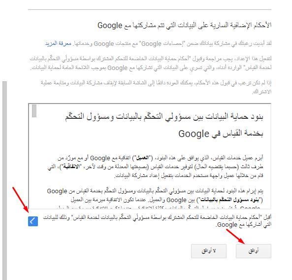 الموافقة على بنود استخدام Google analytics