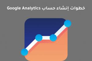 خطوات إنشاء حساب Google Analytics