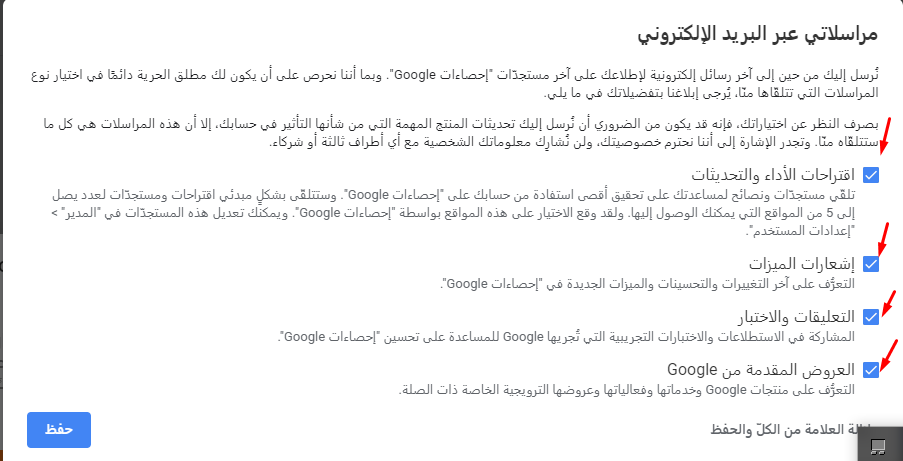 خيارات اشعارات Google analytics