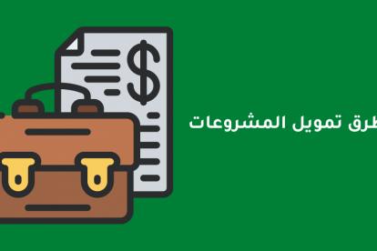 طرق تمويل المشروعات
