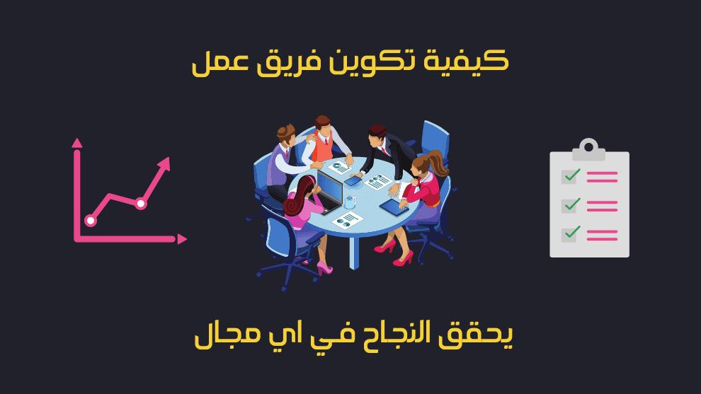 كيفية تكوين فريق عمل