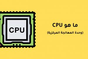 ما هو الـ CPU
