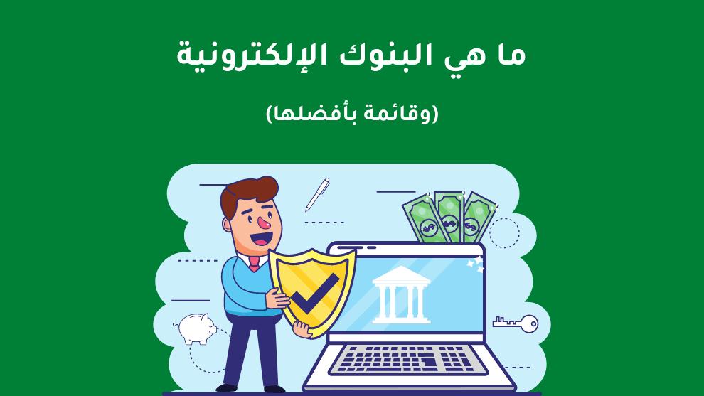 ما هي البنوك الإلكترونية وقائمة بأفضلها