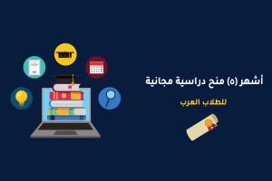 منح دراسية مجانية متاحة للعرب