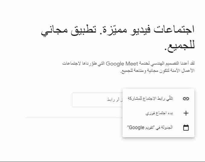 نافذة Google Meet