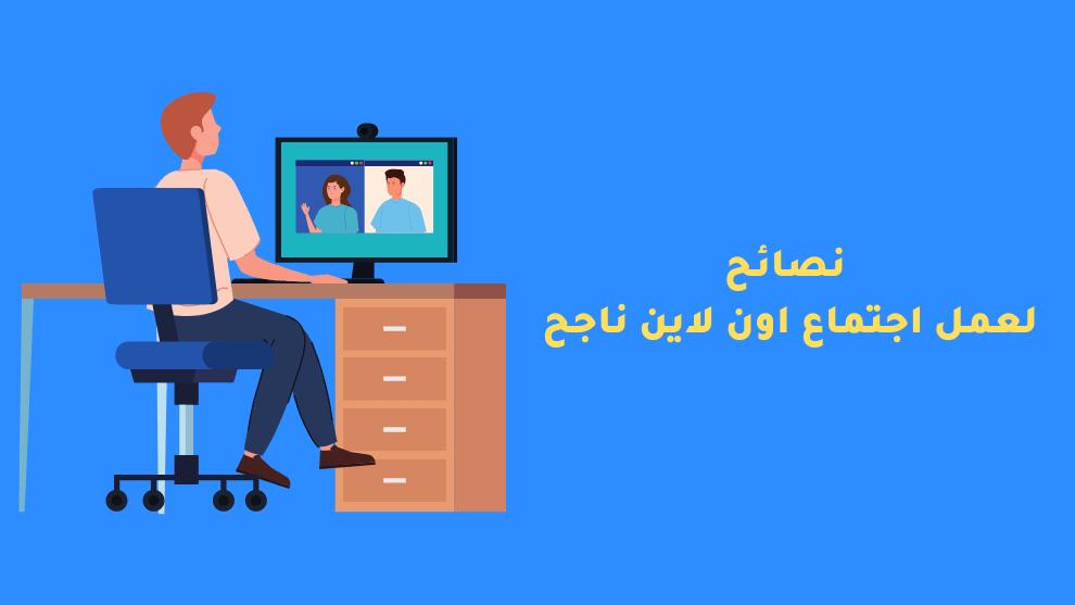 نصائح فعالة لعمل اجتماع اون لاين ناجح