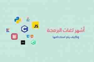 أشهر لغات البرمجة