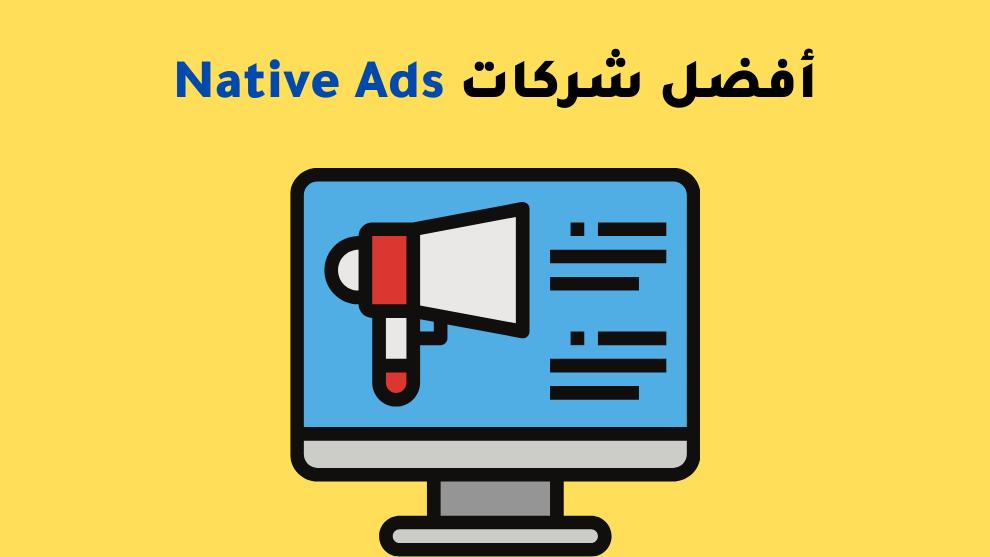 أفضل شركات Native Ads