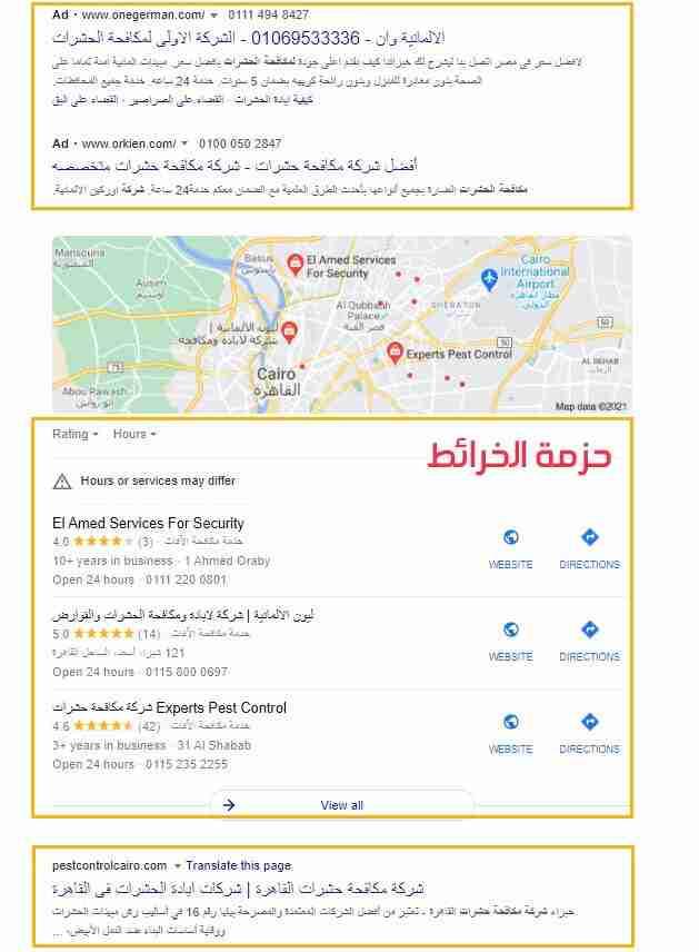 كيف تظهر نتائج البحث المحلية
