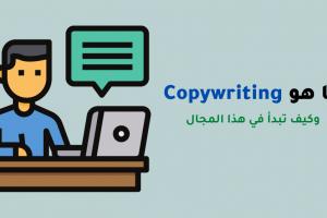 ما هو Copywriting