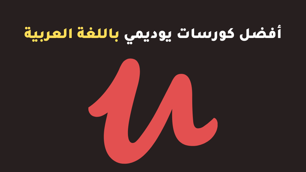 أفضل كورسات يوديمي باللغة العربية