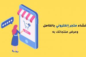إنشاء متجر الكتروني بالكامل وعرض منتجاتك به