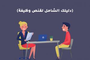 كيف تجتاز مقابلة العمل بنجاح