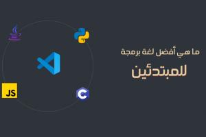 ما هي أفضل لغة برمجة للمبتدئين