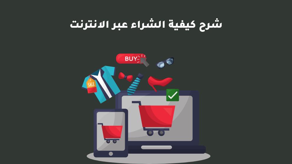 خطوات الشراء عبر الانترنت