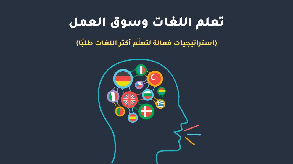 تعلم اللغات وسوق العمل