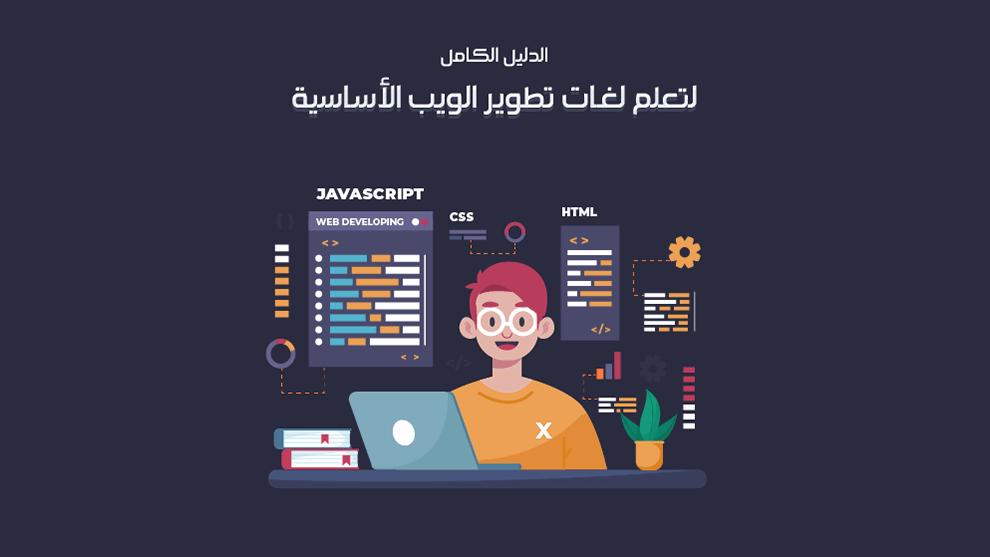تعلم لغات تطوير الويب