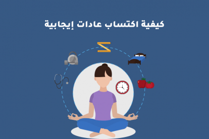 كيفية اكتساب عادات إيجابية