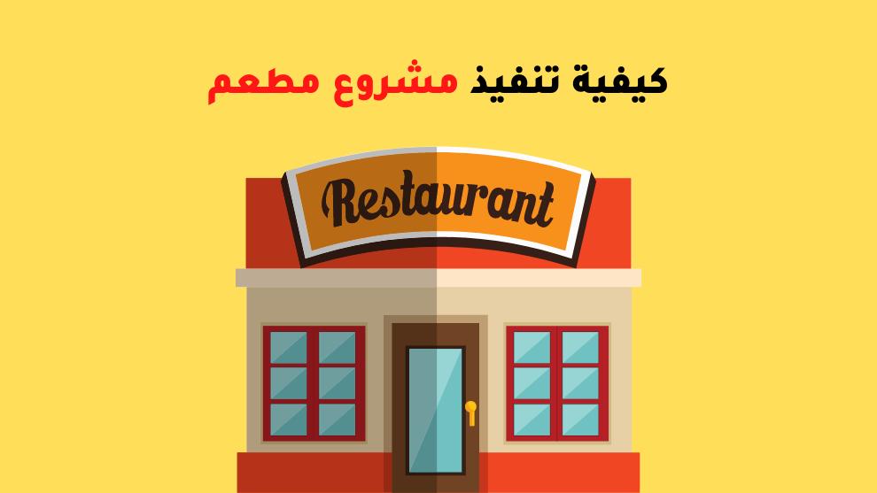 كيفية تنفيذ مشروع مطعم